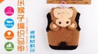 织一片慢生活-猴宝宝马甲