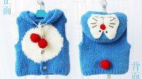 织一片慢生活----小叮当机器猫马甲毛衣编织教程
