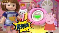 小猪佩奇过家家发现了一个可以制作心形果冻的神奇玩具-乐享玩聚