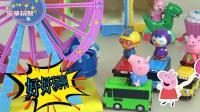 小猪佩奇邀请宝露露和好朋友一起去游乐场坐摩天轮玩耍-乐享玩聚