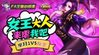【FA王者必修课】53_女王大人来虐我吧! 芈月1V5反杀!