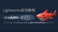 [Lightworks]系列教程6: 添加转场&转场相关设置
