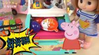 和小猪佩奇一起到变形房车里有打开奇趣蛋有趣的椰子树和滑梯-乐享玩聚