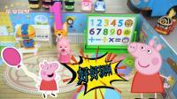 和小猪佩奇一起在黑板上画画学习有趣的数字知识玩吧-乐享玩聚