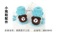 【猫圈圈手工坊】小熊婴儿鞋脸部及配件编织