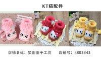 【猫圈圈手工坊】猫咪婴儿鞋脸部及配件编织