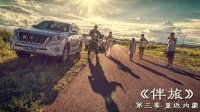 系列纪录片《伴旅》第三季重返内蒙先行预告片丰田霸道普拉多侣行自驾游丁卯摄影视觉坊