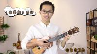 《ukulele零基础弹唱教程》 第8.5课  慢摇分解节奏型