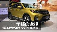 成都车展现场体验 传祺小型SUV GS3能否续写GS4/GS8销量神话