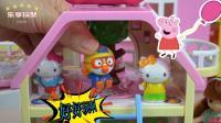 HelloKitty邀请小猪佩奇一起玩树屋和奇趣蛋