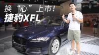 """换""""心""""上市! 捷豹XFL搭载全新2.0T发动机亮相成都车展!"""