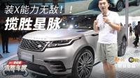 装X能力无敌! 号称迄今最美SUV的揽胜星脉预售价曝光【爱极客2017成都车展】