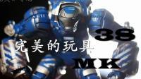 【完美的玩具分享】大块头大分量超大白菜的合金钢铁侠只要360元-Comicave Studios MK38