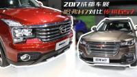 2017成都车展: 哈弗H7对比传祺GS7