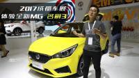 2017成都车展: 体验全新MG 名爵3