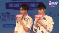 """【偶扑握手会】孟瑞X王博文""""我爱你白口孟辩""""上海站官方版全场高清"""