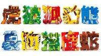中国老虎狼狐豹熊大象狗猫鹿 一条长蛇 动物变形金刚 惊喜玩具大全 § 垣垣玩具