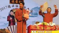 20170729烧饼曹鹤阳北京专场之拿礼物砸挂