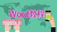 word操作技巧视频 word图文排版视频 Word百问百答15 如何删除网络资料中的小箭头