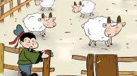 乐高表演亡羊补牢新编:老铁!请不要把狼也堵在羊圈里