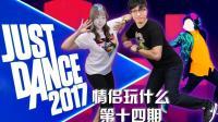 【情侣玩什么】14:七夕你们做运动了吗? |《Just Dance 2017》