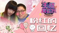 【主播真会玩】105: 粉红的回忆