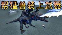 帮野兽装上武器※野兽战争模拟器※Beast Battle Simulator