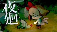 夜廻(Yomawari Night Alone) 游戏流程解说 第一期