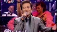 俞隆华 - 不通认输 舞女 心痛(台湾的歌)
