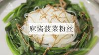 麻酱菠菜粉丝的做法之中国美食节目