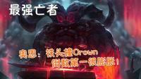最强亡者 奥恩: 铁头撞Crown 倒数第一很膨胀!