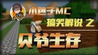 小包子MC我的世界:【贝爷生存第5期】撸砂砾包惨遭恐怖袭击!