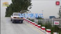 2017最新科目二坡道定点停车和起步技巧讲解!