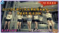2017迈巴赫DJ改版串烧弹跳电音remix车载专用一小时版·by: DJ-笑书苍生