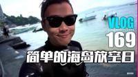 Vlog-169: 简单的一天海岛放空日