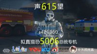 【彩虹六号:围攻】拟真猎恐总统专机8分钟5006经验!615声望!