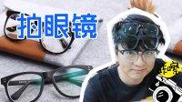 眼镜的拍摄技巧与布光【小九摄影ECP】
