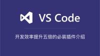 VSCode 高效开发必装插件 #001 - 课程简介