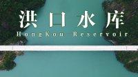 福建青山绿水的宁德洪口水库☆航拍中国★旅行遇见☆
