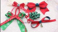 编号33【水姑娘丝带】水姑娘手工材料 圣诞节丝带材料包 diy手工蝴蝶结发饰头饰教程