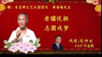 黄梅戏《王老虎抢亲》东至群文艺术团演出2017年8月15日