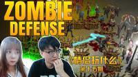 【情侣玩什么】15:叫你乱花钱! | 《Yet Another Zombie Defense HD》