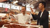 味觉传奇之川菜上集: 传承百年的辣椒文化