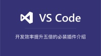 VSCode 高效开发必装插件 #002 - 如何让你的文件类型一目了然