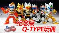 【玩家角度】铠甲勇士铠传 纪念版Q-TYPE玩偶套装 Q版 炎龙帝皇刑天拿瓦捕王