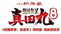 【小纳游戏】《战国无双: 真田丸》特别篇 纯剧情欣赏 第8集