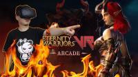 【大丁丁VR】好歹是个枪魂通关| Eternity Warriors™ VR| htcvive VR游戏