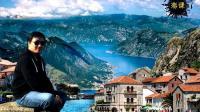 《游课》第八集 欧洲小国的世外桃源 黑山共和国