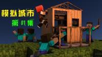 【甜萝酱我的世界MC实况】Minecraft模拟殖民地多模组生存Ep.1 组建施工队&甜市长搬砖砍木?