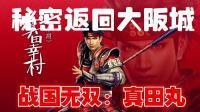 《战国无双: 真田丸》小纳解说 第四十八期 秘密返回大阪城
